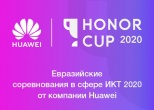 Honor Cup 2020